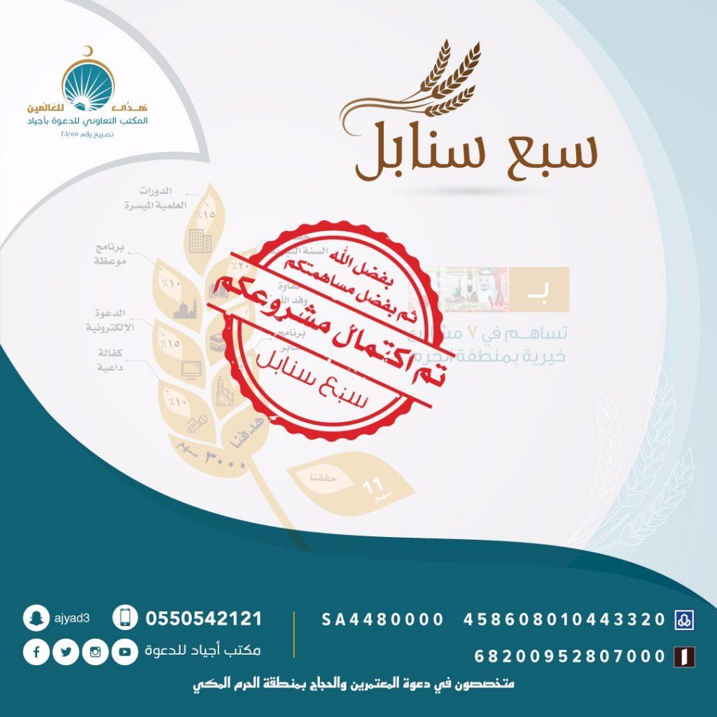 مشروع سبع سنابل بمنطقة الحرم